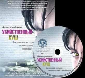 mak_dvd_large_ru